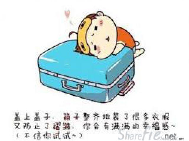 善用行李箱空间(实用)