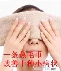 太神奇了!一条热毛巾竟然能轻松改善十种小病状!