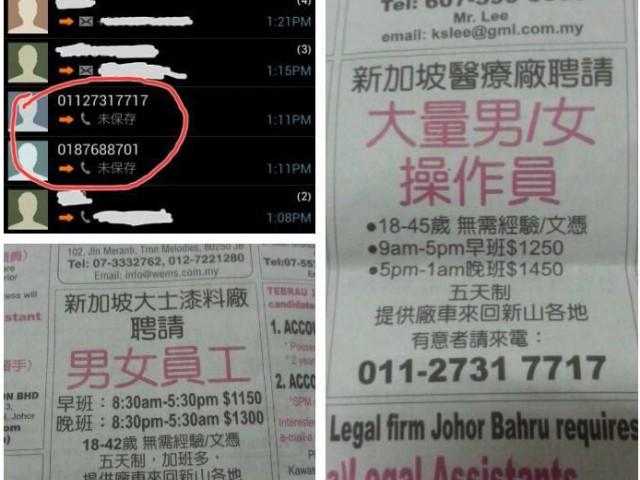 找新加坡工厂工作的朋友, 这两个广告千万不要去面试, 已经很多人中骗了,看到的帮忙分享让大家能提防