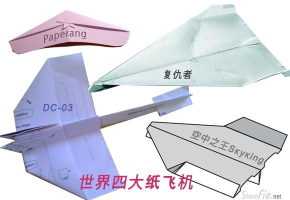 4款世界级的纸飞机折法,学起来让你的纸飞机飞得更高,更美,更持久