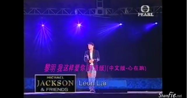"""原来天王黎明也有演唱过韩国歌,重温一首当年旋律动听的歌曲""""心在跳"""",""""我这样爱你(粤语)"""",这歌有粤语,中文和韩语版"""