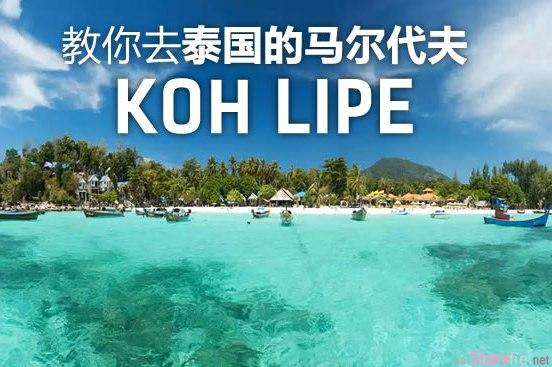 教你去泰国马尔代夫!Koh Lipe