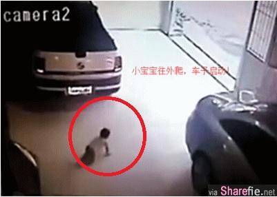 超惊险!小宝宝居然爬出屋外,家人还懵然不知的倒退车子。。 哇靠!