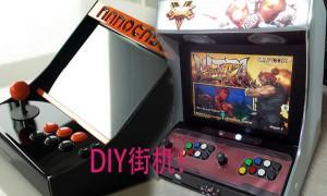 超神!街机arcade game家里自己动手做(附上DIY过程)