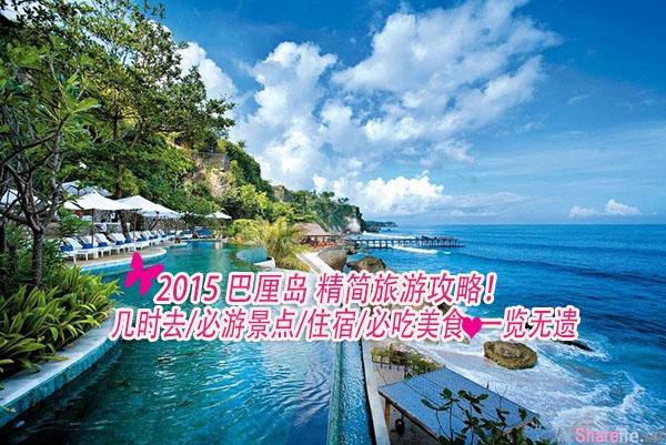 2015 印尼巴厘岛(BALI) 精简旅游攻略  几时去/必游景点/住宿/必吃美食