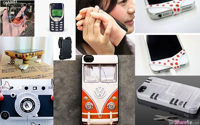 58个千奇百怪的手机壳,,有些设计精美超酷的,有些就。。没人敢用