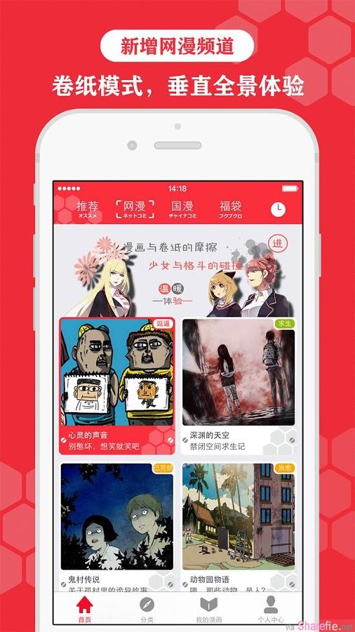 介绍你3款免费好用的手机看漫画App,漫畫超齊全應有盡有,也可以下载慢慢看
