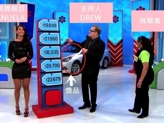 美国知名节目《价格竞猜The Price is Right》美女助理主持手滑误送2万美元轿车,当场傻眼还躲了起来