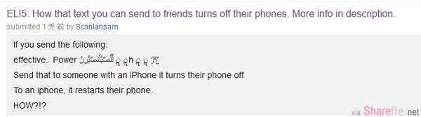 一条简讯就可以让你iphone崩溃,赶快用这短信来整朋友