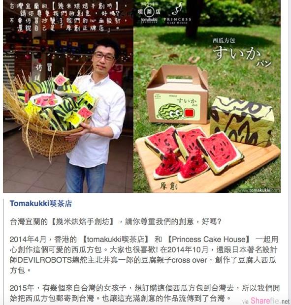 台湾推出西瓜面包爆红,香港喫茶店:仿冒抄襲,我们才是原创 ,网友:加拿大早就有了