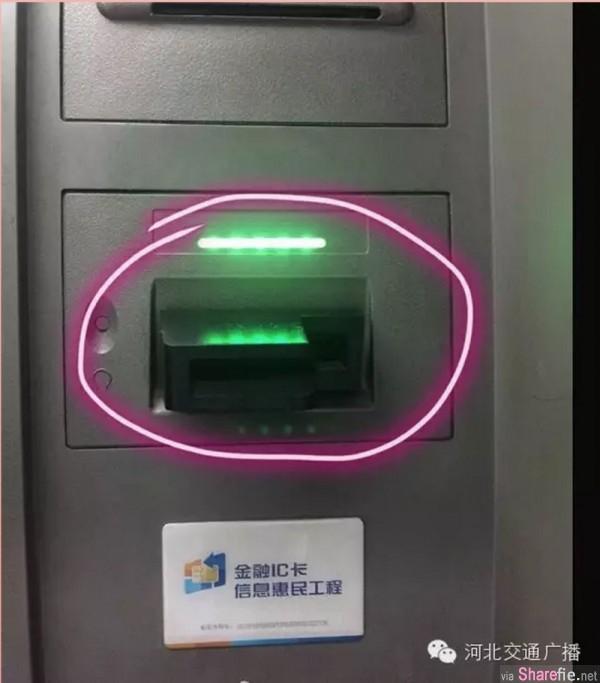 如果您在ATM機上看見此兩件物品,請立刻停止取款並報警!
