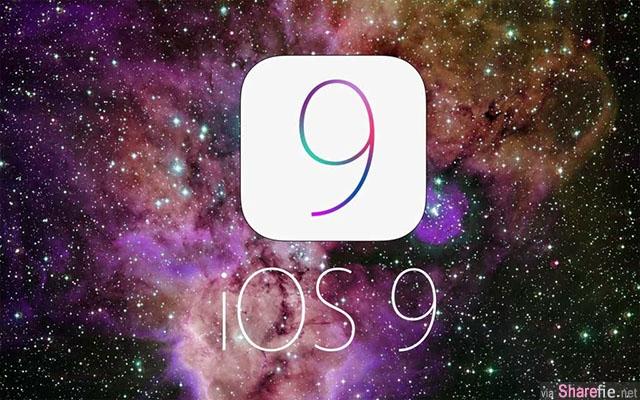 蘋果iOS9正式發表 你一定要知道的十個新功能