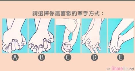超神准!你喜欢哪种牵手方式?看出你和对方是怎样的人~赶紧来测测看!!