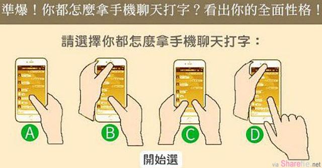 你怎样拿手机聊天打字?看出你的全面性格!!