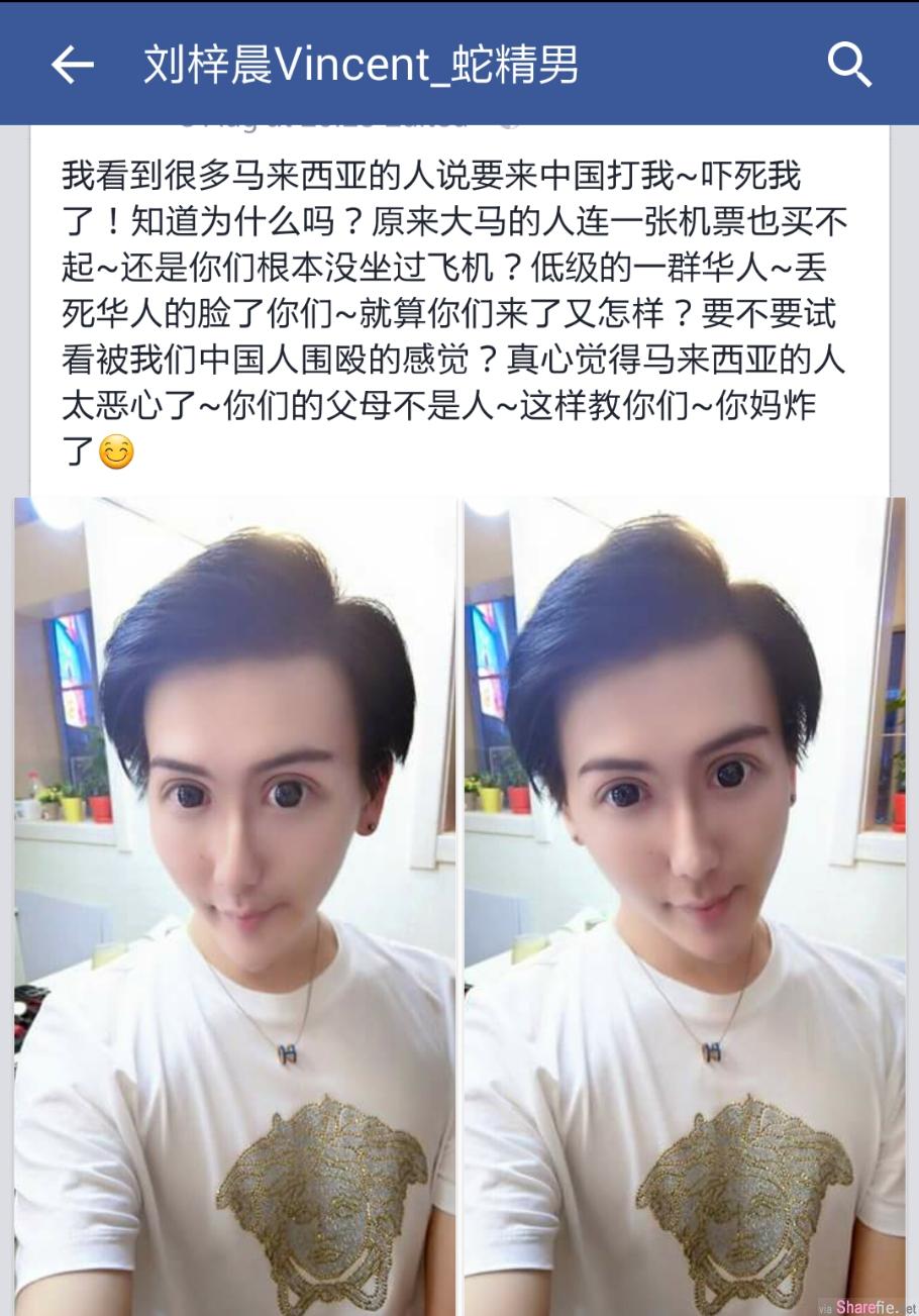 变态蛇精男再骂马来西亚人!!低级的一群华人!根本没坐过飞机!!