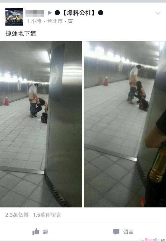 台湾一对男女在人行地下道公然上演活春宫 ,警方介入调查后发现涉案的竟然是....超噁