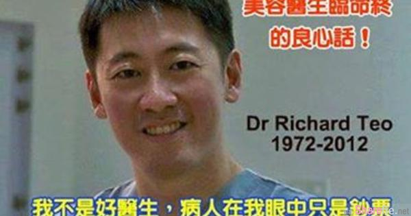 新加坡千万身家美容医生英年早逝,临终演讲感动万人!