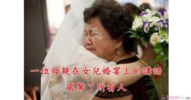 妈妈在女儿的婚宴上讲了这番感人的婚礼致词,震惊了所有人