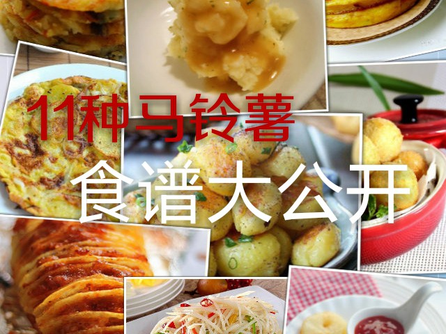 马铃薯11种新吃法,附食谱!快收藏!