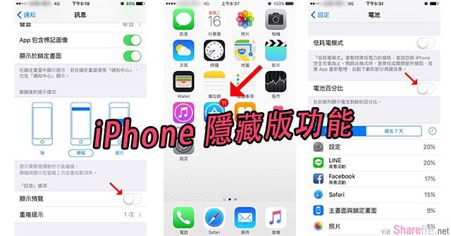 【iPhone 隐藏版功能】资深 Apple 迷都不知道的「大秘密」!