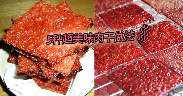 教你5种简单的超美味肉干做法  不用排队买 今年就来吃自己亲手制作的肉干