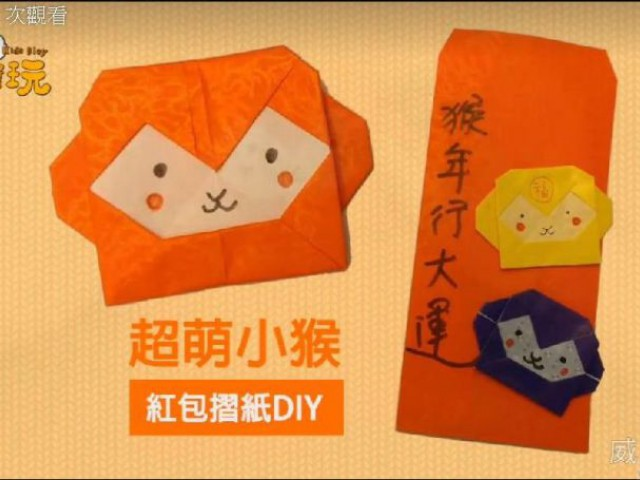 教你红包折纸 超萌小猴 嘢!