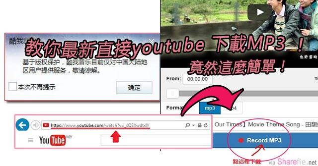酷我无法下载歌曲怎么办!! 教你最新直接youtube 下载MP3 !竟然这么简单,我现在才知道