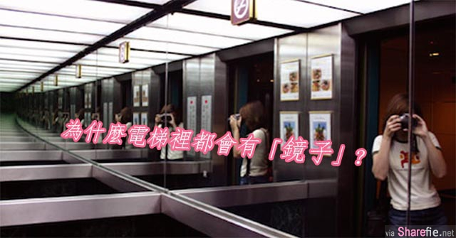 为什么电梯里都会有「镜子」?不是让你挤痘痘而是为了...
