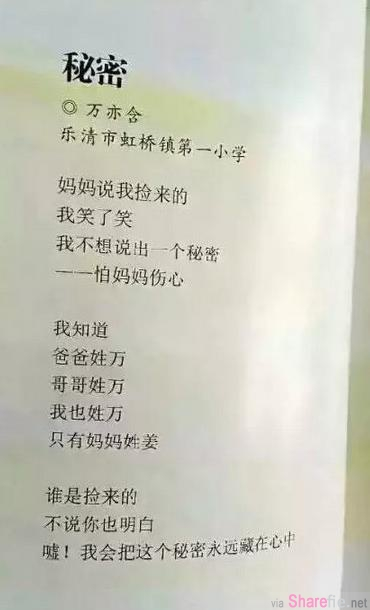 小学生最萌诗《秘密》走红!到底谁是捡来的?