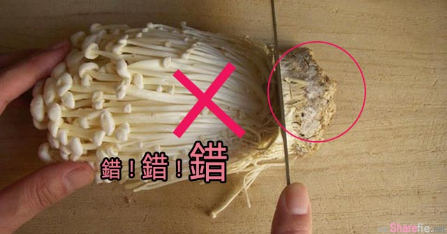 原来金针菇正确切法是这样!  切了这么多年现在才发现