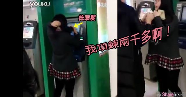 """中国哈尔滨一女子竟然占着ATM提款机前打扮,遭身后长发美女狠狠痛打摔地,挨打的直呼""""我项链两千多"""""""