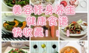 美容养生健康餐食谱,美容修身教你吃出健康美!