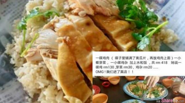 16人吃一餐鸡饭418令吉 网友:进了黑店  老板出来解释了