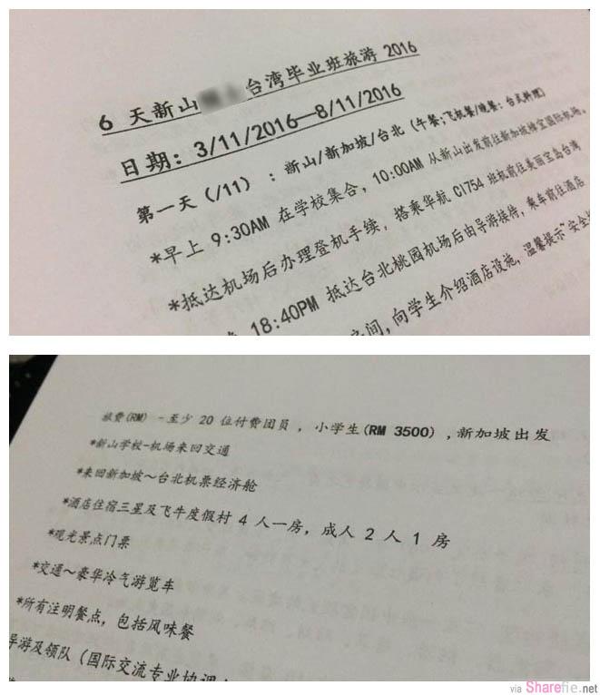 小六毕业台湾旅行RM3500  家长脸书发文:爸有心无力!结果校方: 全都不用去!