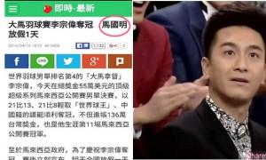 台湾《苹果》误报马来西亚放假  网民恶搞港星「马国明放假1天」