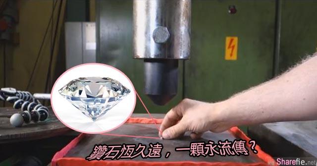 液压机与1.2克拉钻石pk大对决  压下去后结果让人大惊