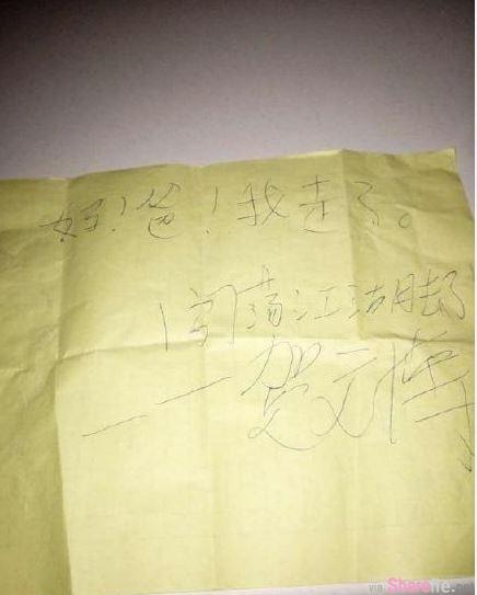 中国陕西12岁肥仔留下字条离家出走 结果带了这样东西就想闯荡江湖...