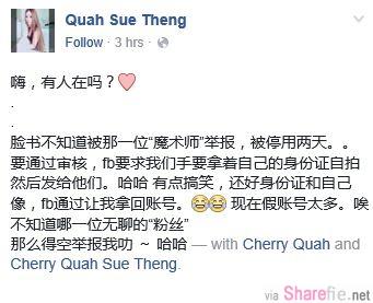 大马超兇嫩妹Cherry 乳此惊人 脸书遭举报 她说:还好身份证与本人吻合!