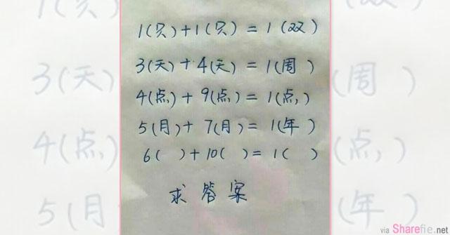 这道数学题考倒不少网友,这位大马网民的神回复让全马人民狂赞,笑翻了