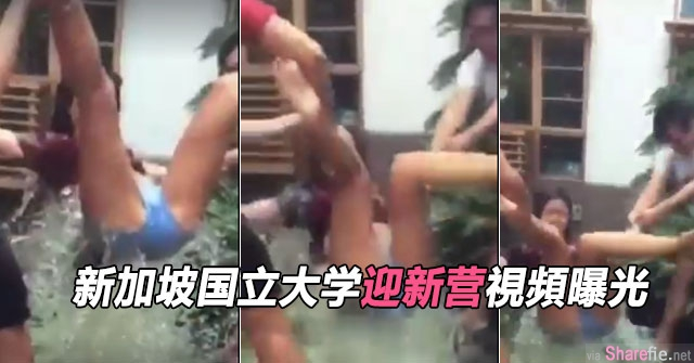 新加坡国大迎新营视频流出  女生惨遭浸泡水池  网友: 变态!太丢脸了