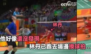 林丹奥运对打中途竟然又想秒换球拍  网友: 简直无法无天(视频)