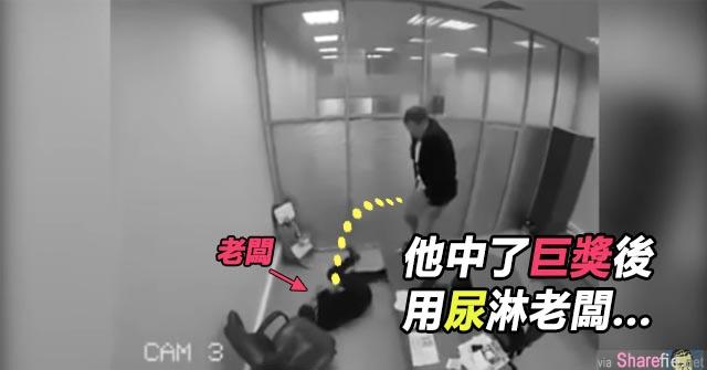 男子上班时得知自己中了大奖后 突然大爆走 还冲入老闆桌上直接撒尿