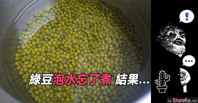 爸爸想煮绿豆汤 拿去泡水后却忘了煮 结果走近锅子一看 家人当场笑翻