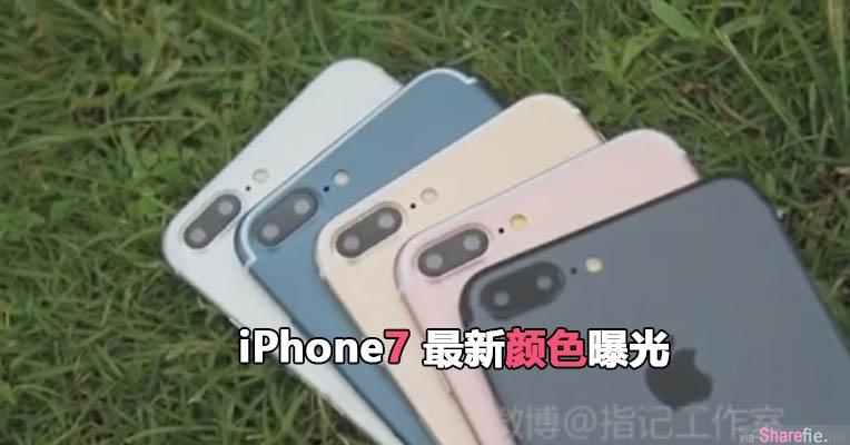 iPhone 7 Plus 新机的颜色曝光  5种配色超亮眼