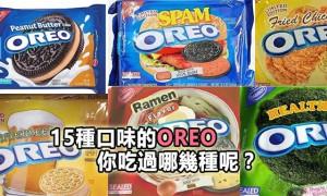 惊! 原来OREO饼干有这么多口味   :拉面,午餐肉都出来了