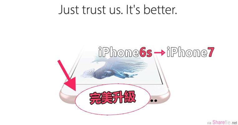 他用这一招瞬间把iPhone6s升级到iPhone 7 完美到没钱买iphone7的人都抢着要跟他订购