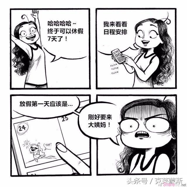 漫画诠释女人生活悲催的一面,女生100%中枪!