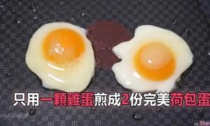 这名日本网友教你一招「一颗鸡蛋煎成2份完美荷包蛋」