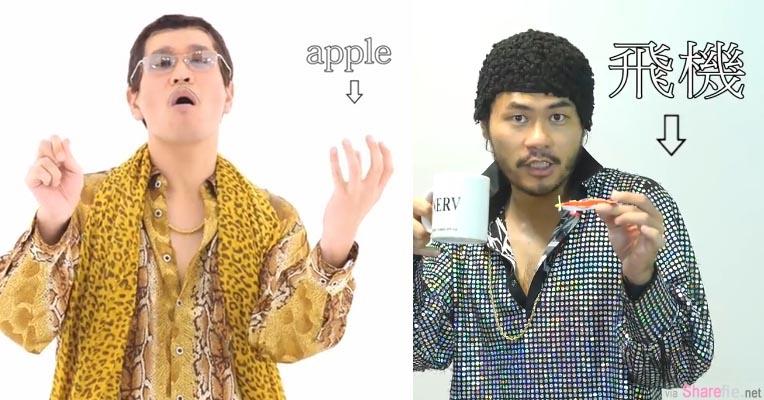 日本PPAP洗脑神曲  网友:一听就中毒了 网友恶搞KUSO改成飞机杯版