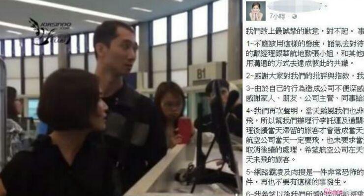 这对夫妻因峇里岛班机被临时取消而在机场呛华航 遭网友肉搜后道歉